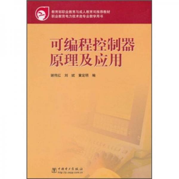 教育部职业教育与成人教育司推荐教材:可编程控制器原理及应用