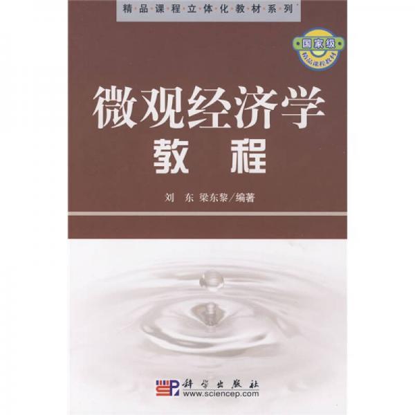 精品课程立体化教材系列:微观经济学教程