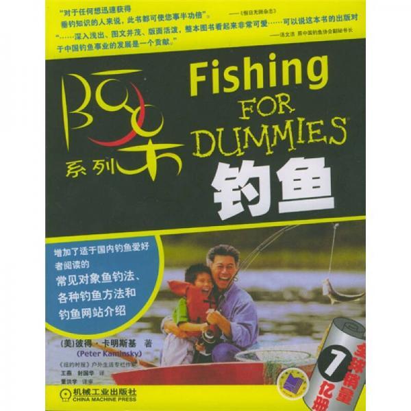 阿呆系列:钓鱼