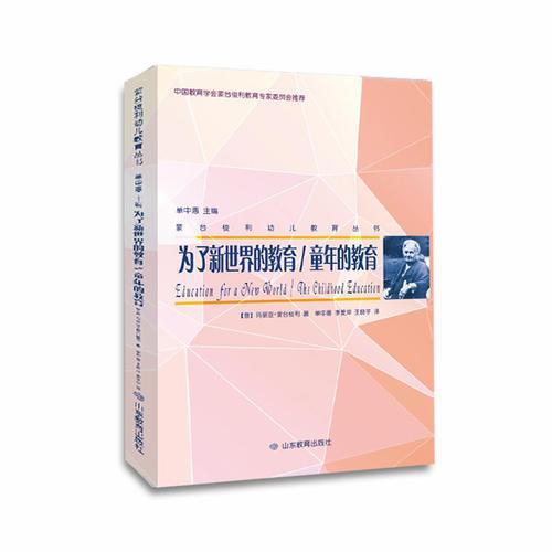 蒙台梭利幼儿教育丛书·为了新世界的教育/童年的教育
