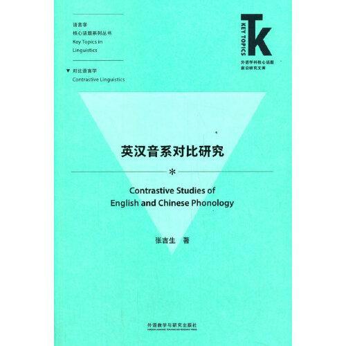 英汉音系对比研究(外语学科核心话题前沿研究文库.语言学核心话题系列丛书)