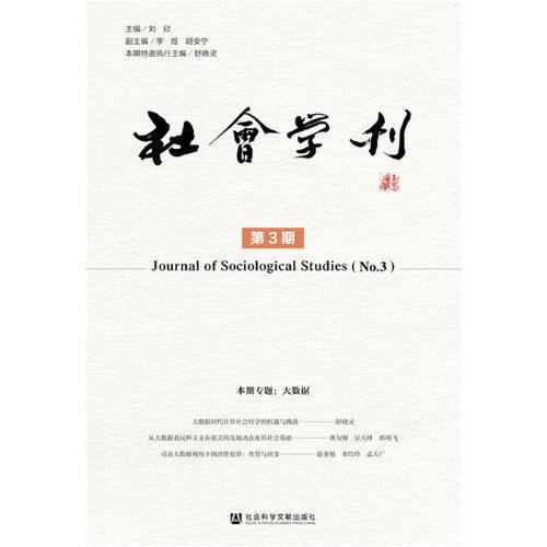 社会学刊 第3期