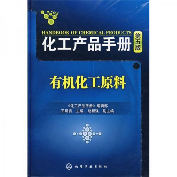 化工产品手册(第5版):有机化工原料