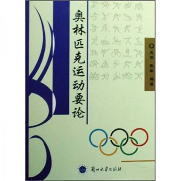 奥林匹克运动要论