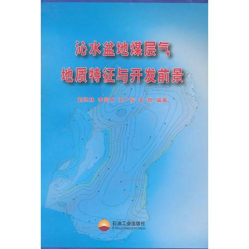 沁水盆地煤层气地质特征与开发前景