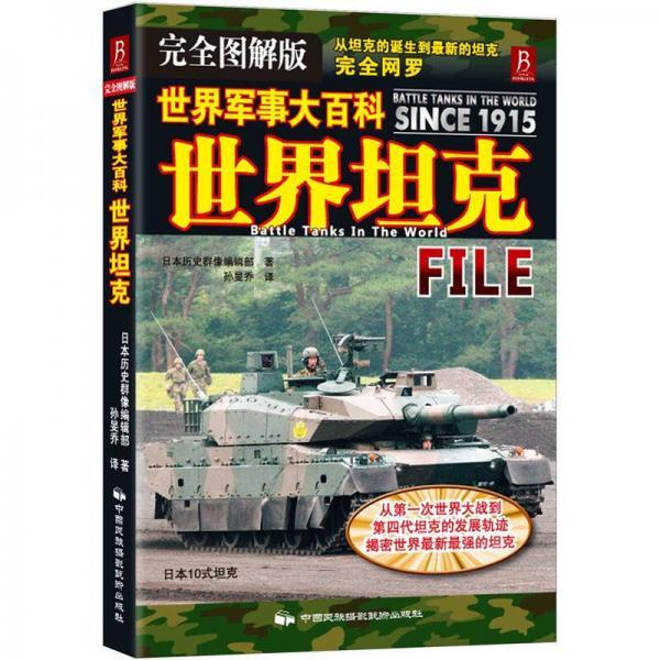 世界军事大百科