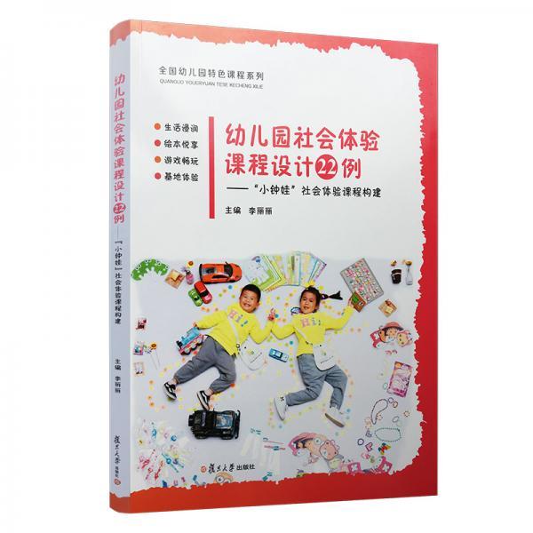 """幼儿园社会体验课程设计22例:""""小钟娃""""社会体验课程构建"""