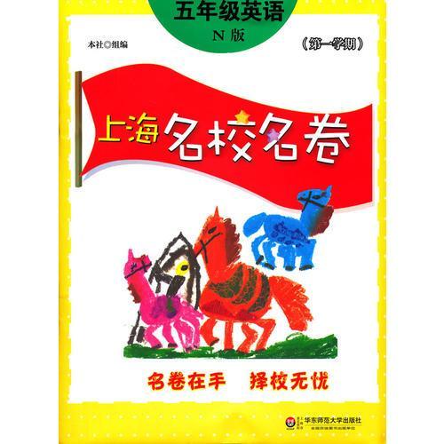 五年级英语(N版第1学期)/上海名校名卷
