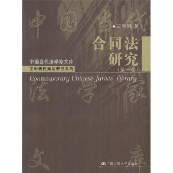 合同法研究(第一卷)