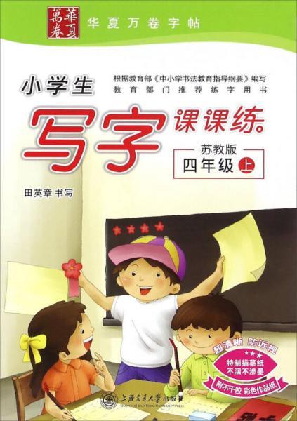 小学生写字课课练(四年级上 苏教版)