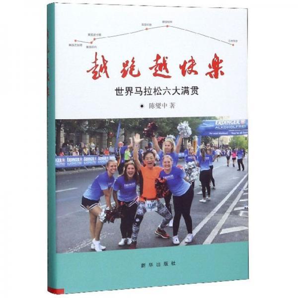 越跑越快乐:世界马拉松六大满贯