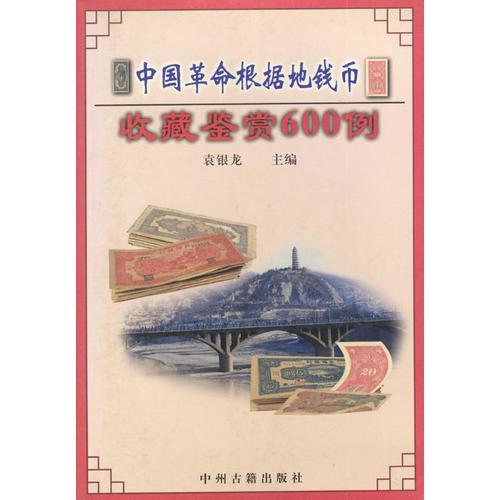 中国革命根据地钱币收藏鉴赏600例