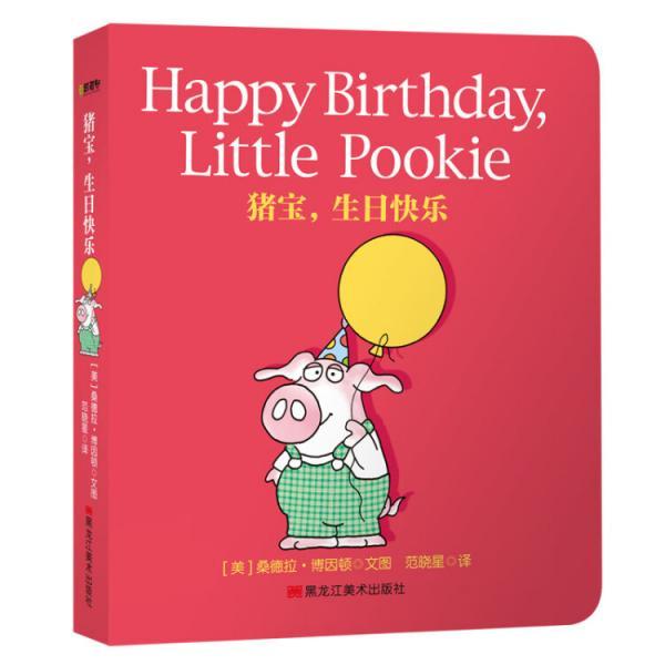 童立方·猪猪宝贝启蒙经典系列双语版:猪宝,生日快乐