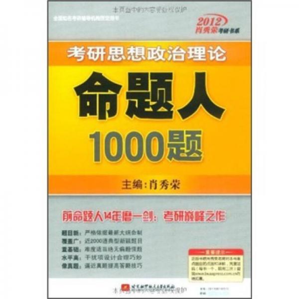 全国知名考研辅导机构指定用书:2012考研思想政治理论命题人1000题