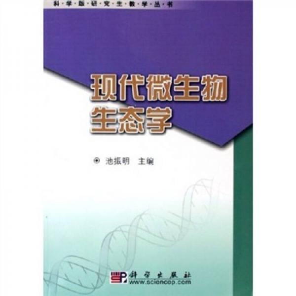 科学版研究生教学丛书:现代微生物生态学