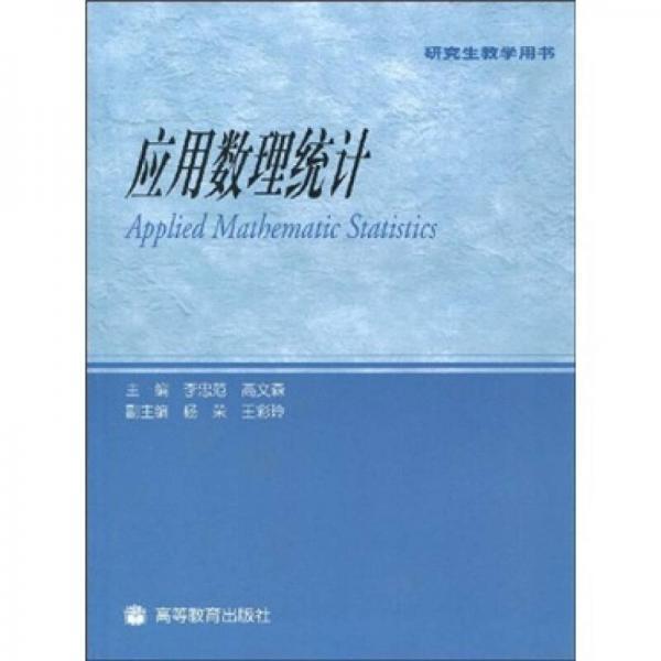 研究生教学用书:应用数理统计
