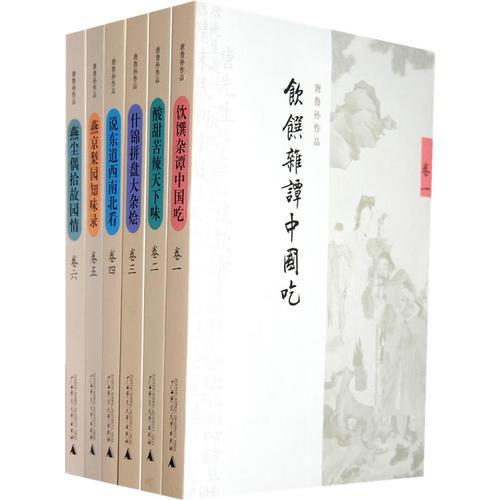 唐鲁孙作品(六卷精华版)