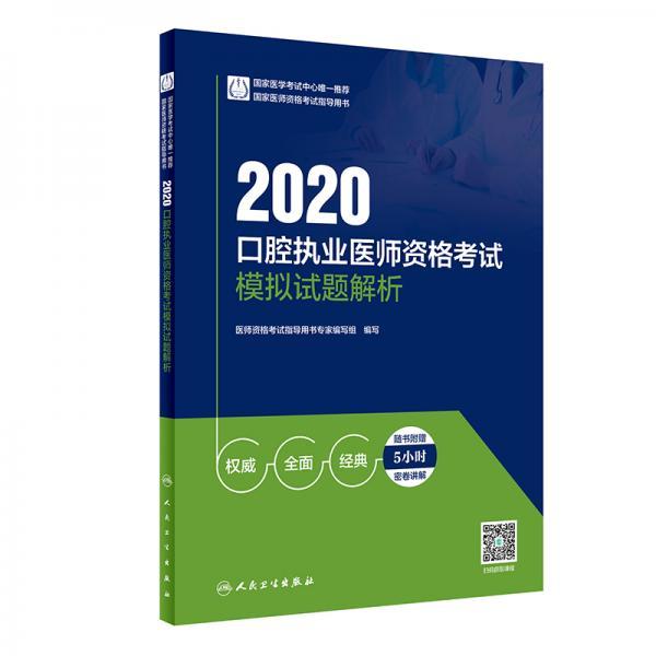 2020口腔执业医师资格考试模拟试题解析(配增值)
