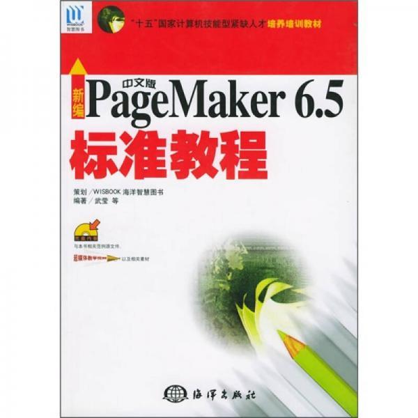 新编中文版PageMaker6.5标准教程
