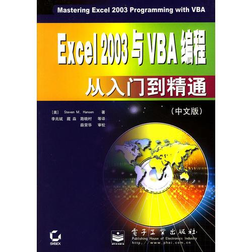 Excel 2003与VBA编程从入门到精通