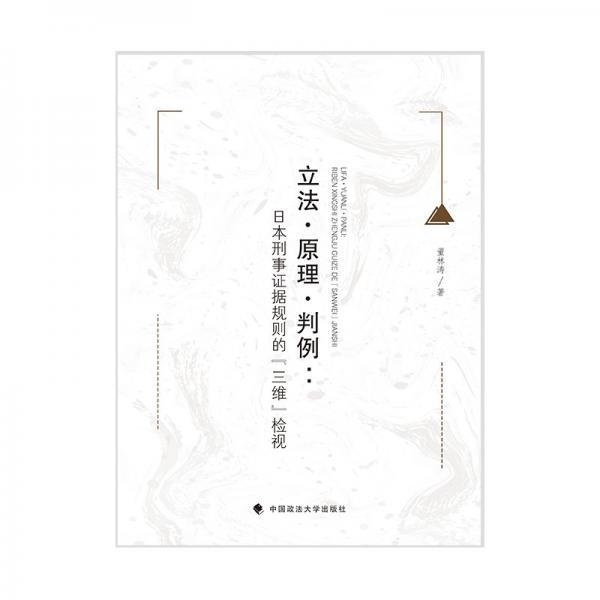 立法·原理·判例:日本刑事证据规则的『三维』检视董林涛外国法律刑法社科专著
