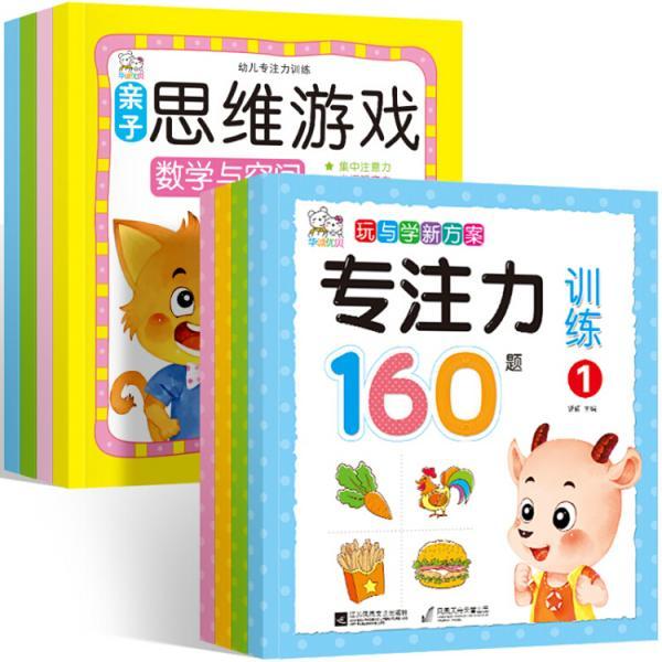幼儿专注力训练思维游戏(套装共8册)