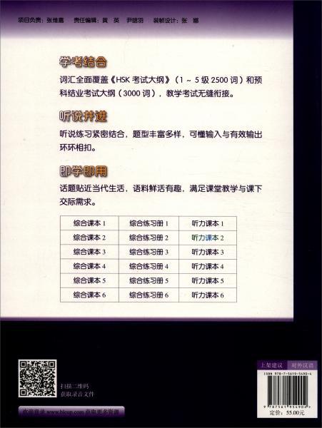 预科汉语强化教程系列听力课本2