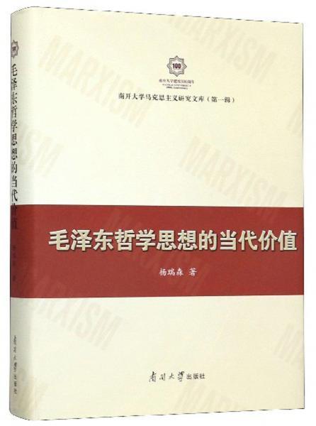 毛泽东哲学思想的当代价值