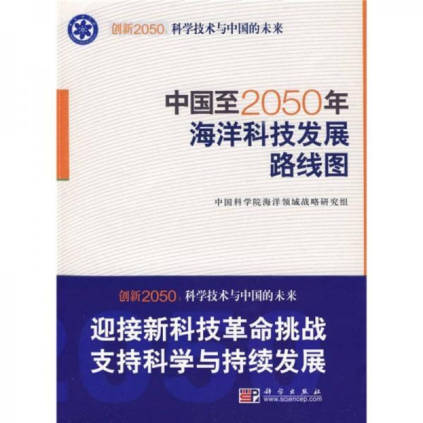 科学技术与中国的未来:中国至2050年海洋科技发展路线图