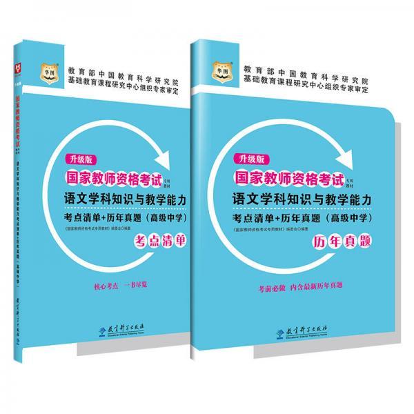 升级版国家教师资格考试专用教材:语文学科知识与教学能力考点清单+历年真题(高级中学)