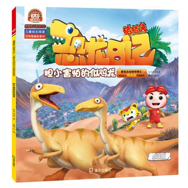 猪猪侠之恐龙日记:儿童自主阅读识字图画故事书:胆小害怕的似鸡龙