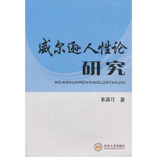 威尔逊人性论研究