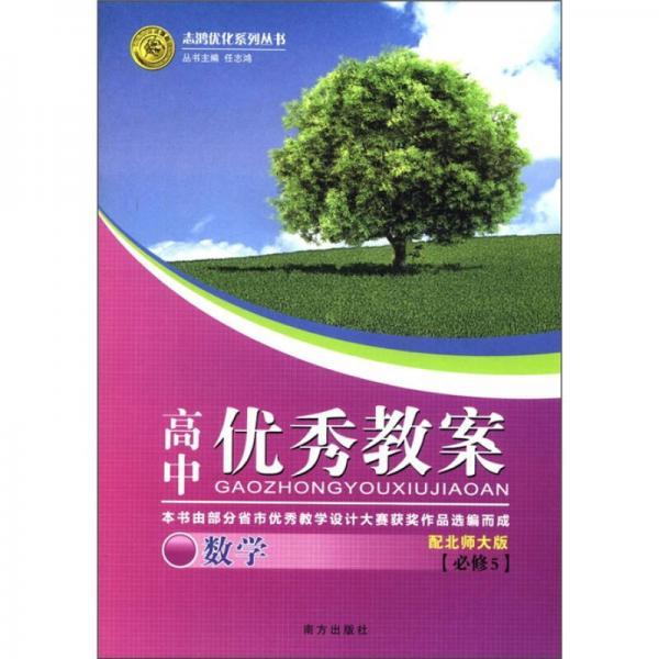志鸿优化系列丛书·高中优秀教案:数学(必修5)(配北师大版)