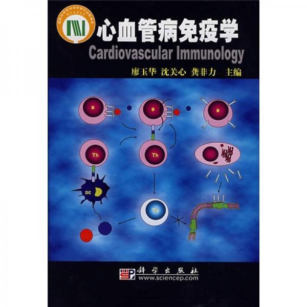 心血管病免疫学