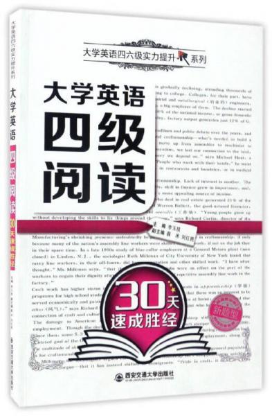 大学英语四级阅读30天速成胜经/大学英语四六级实力提升系列