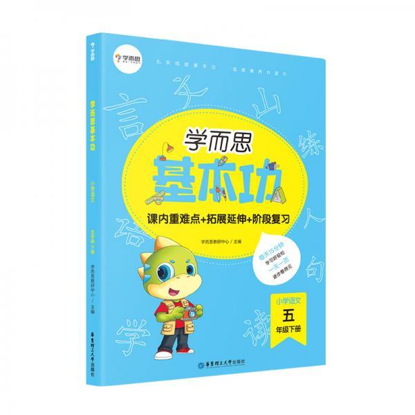 学而思新版学而思小学语文基本功.五年级/五年级.下册