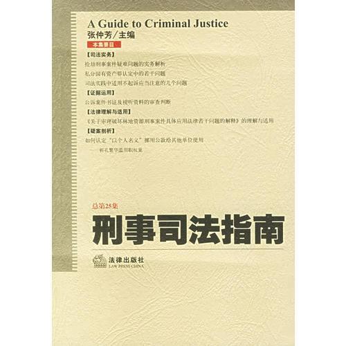 刑事司法指南(总第25集)