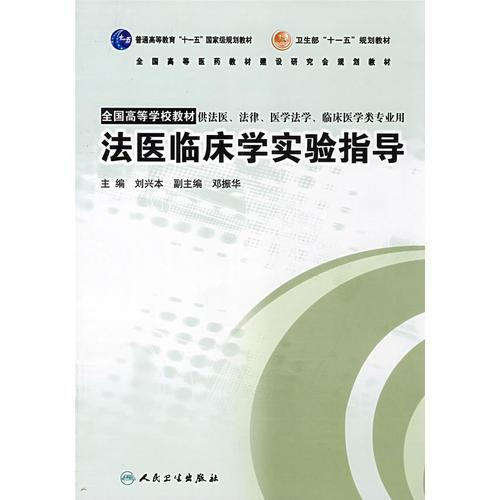 法医临床学实验指导(本科临床配教)