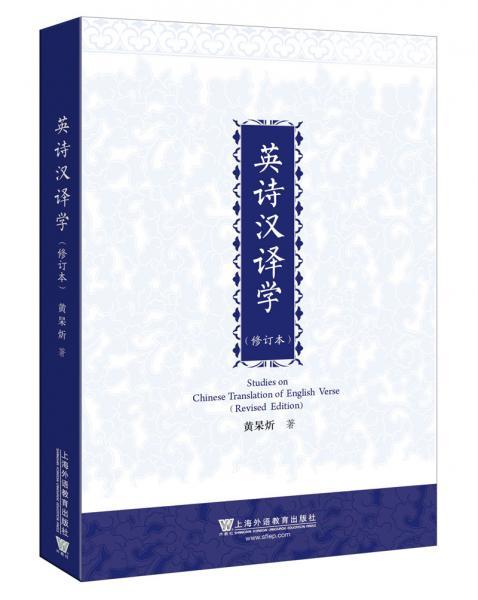 英诗汉译学(修订本)