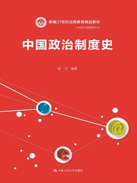 中国政治制度史/新编21世纪远程教育精品教材·经济与管理系列