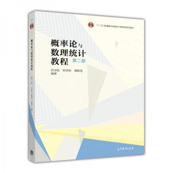 概率论与数理统计教程 第二版