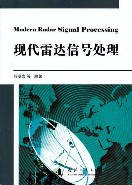 现代雷达信号处理