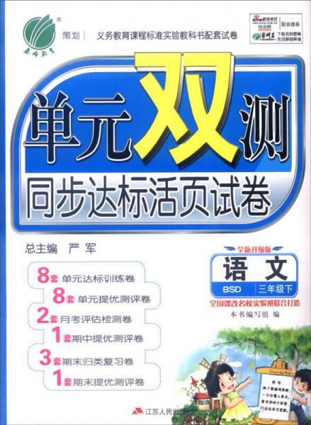 春雨教育 2016年春 单元双测同步达标活页试卷:语文(三年级下 BSD 全新升级版)