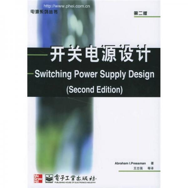 开关电源设计