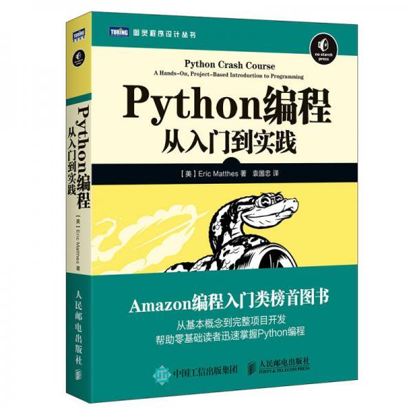 Python编程:从入门到实际
