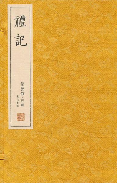 崇贤馆藏书·礼记(宣纸排印)