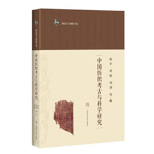 中国纺织考古与科学研究(科技考古和科学史)