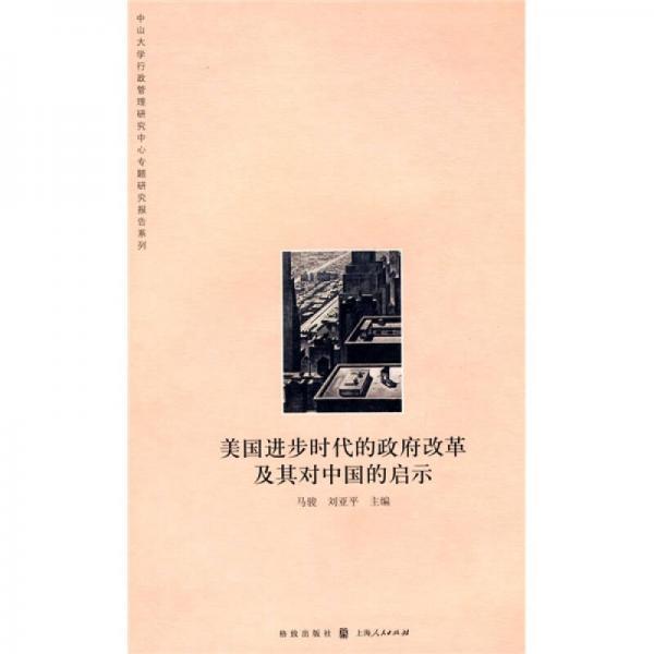 美国进步时代的政府改革及其对中国的启示