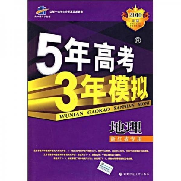 5年高考3年模拟:地理(浙江省专用)(2010B版)