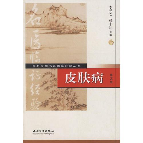专科专病名医临证经验丛书·皮肤病(第2版)